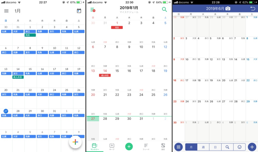 Calendar app screenshot